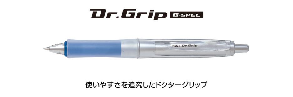 ドクターグリップ Gスペック(ソフトグリップ)