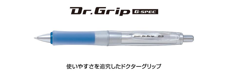 ドクターグリップ Gスペック