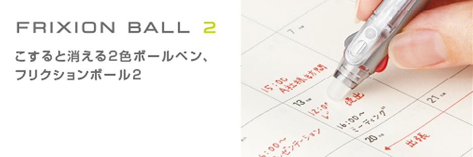 フリクションボール2
