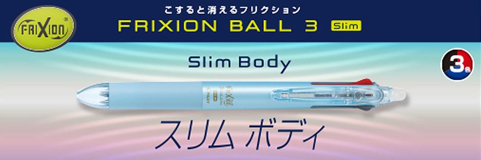 フリクションボール3スリム