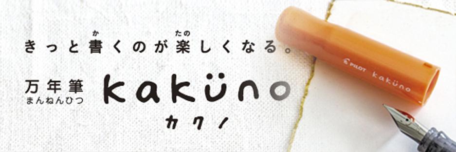 http://www.pilot.co.jp/products/1_kakuno.jpg