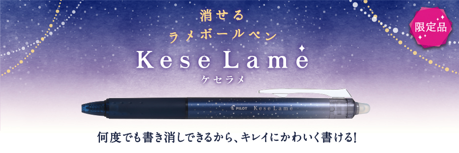KeseLamé(ケセラメ)【数量限定】