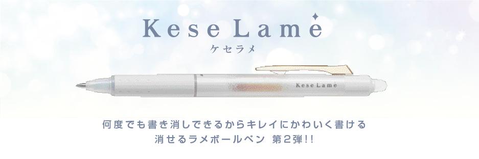 KeseLame(ケセラメ)【限定発売】