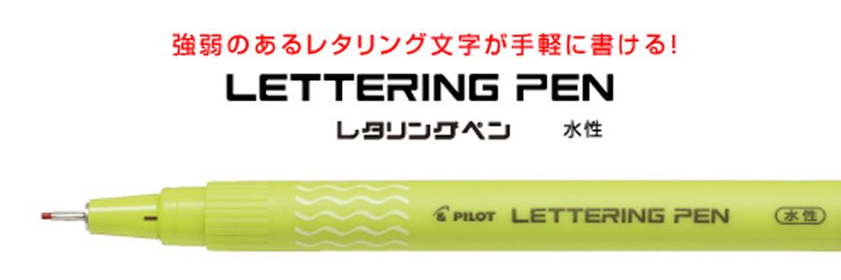 水性 レタリングペン