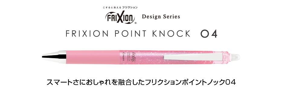 フリクションポイントノック04<デザインシリーズ>