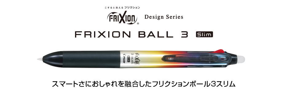 フリクションボール3スリム<デザインシリーズ>