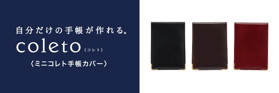 ミニコレト手帳(カバー)