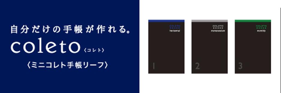 ミニコレト手帳(リーフ)