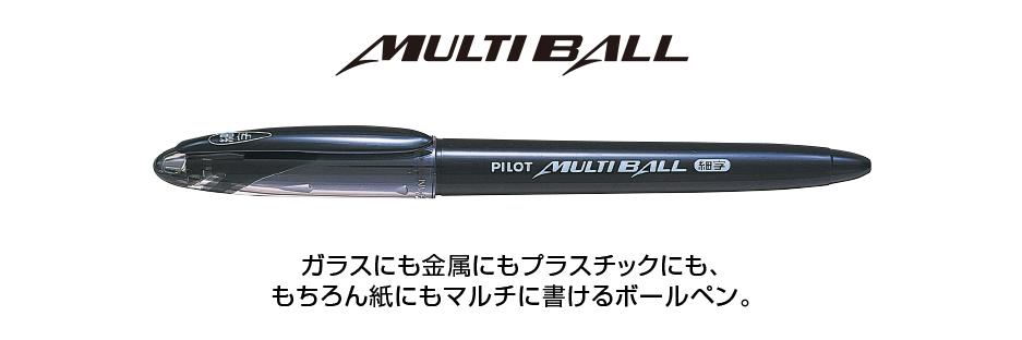 マルチボール