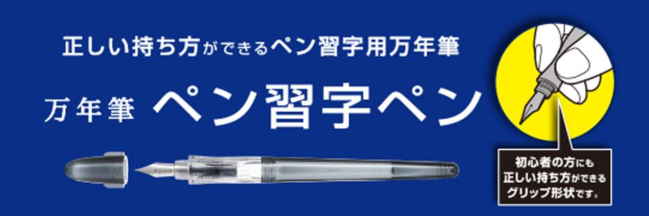 ペン習字ペン