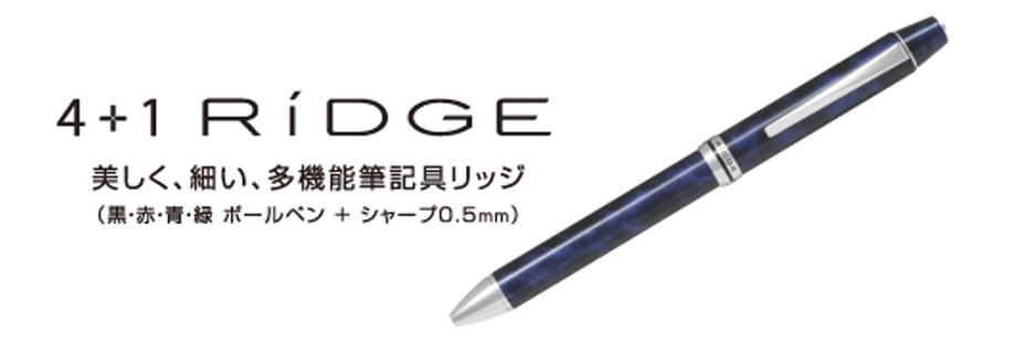 4+1 RiDGE(リッジ)