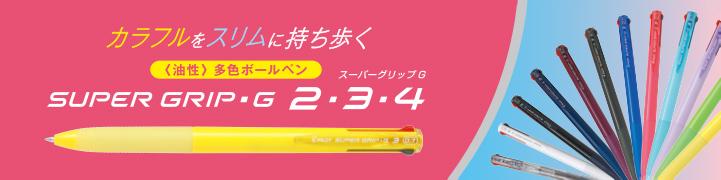 スーパーグリップG 2・3・4