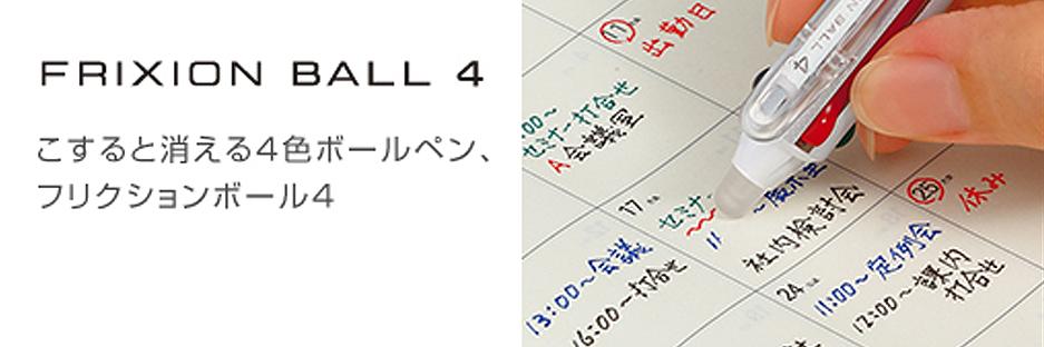フリクションボール4