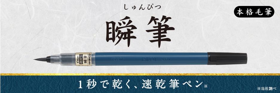 筆ペン 瞬筆 本格毛筆