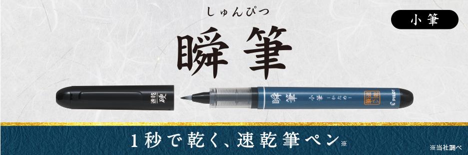 筆ペン 瞬筆 小筆