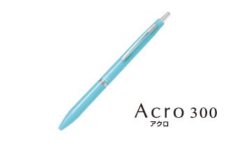 油性ボールペン アクロ300