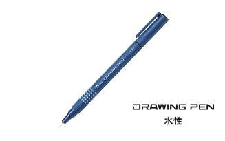 水性 ドローイングペン