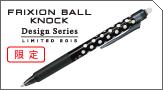 フリクションボールノック デザインシリーズ LIMITED 2015(限定品)