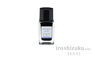 iroshizuku mini<色彩雫> 3色セット