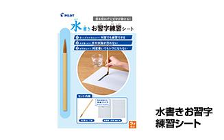 水筆紙・水かき練習シート