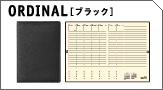 2017オーディナル[ブラック]
