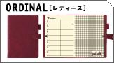 2017オーディナル[レディース]