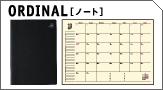 2017オーディナル[ノート]