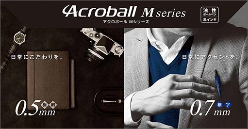 5_acroball_m.jpg