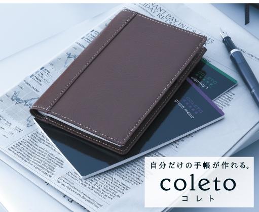 5_coleto_nb12.jpg