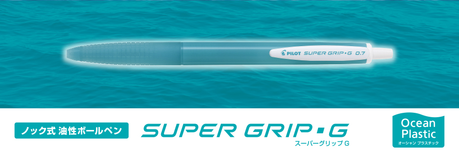 スーパーグリップG オーシャンプラスチック