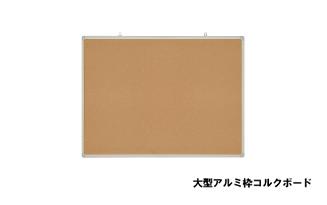 大型アルミ枠コルクボード(壁面固定タイプ)