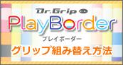 banner_grip.jpg