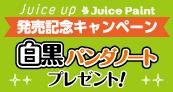 Juice up & Juice Paint 発売記念キャンペーン