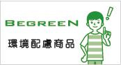 ビグリーン