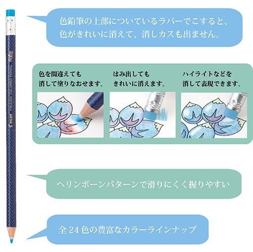 coloredpencil特長-2再.jpg
