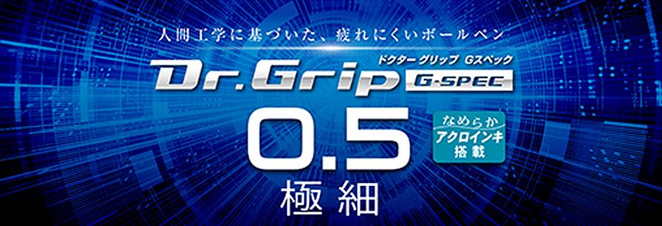 ドクターグリップ Gスペック 0.5極細