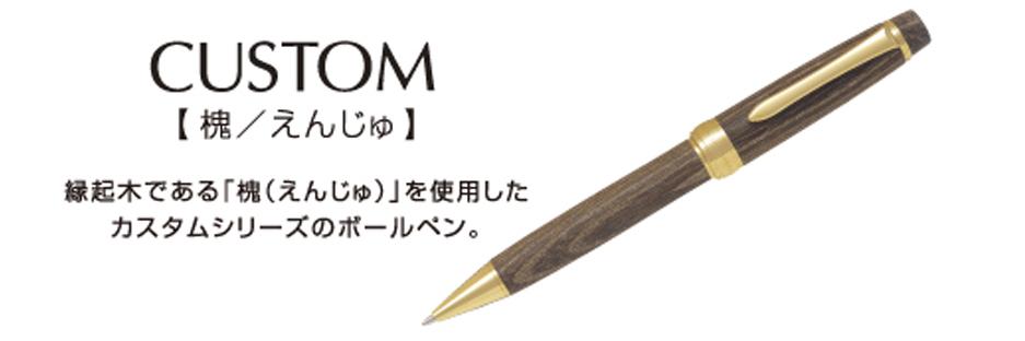 カスタム 槐/えんじゅ(油性ボールペン)