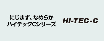 ハイテックCシリーズ