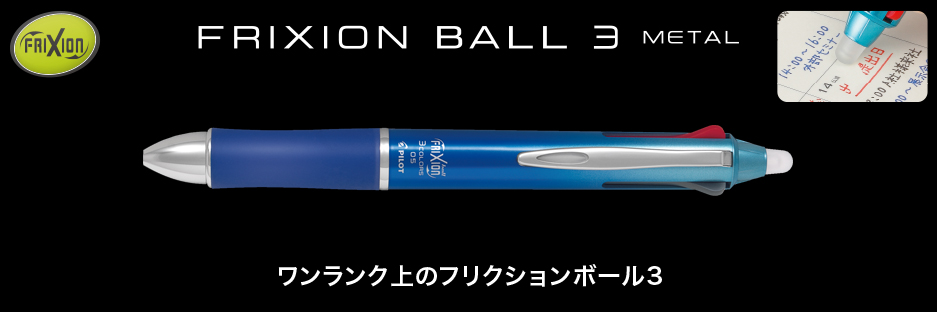フリクションボール3 メタル