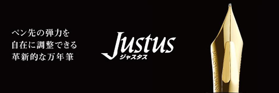 ジャスタス95