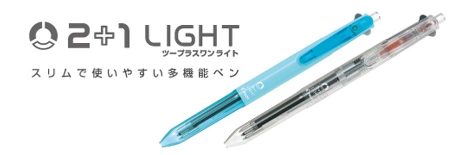 2+1 LIGHT