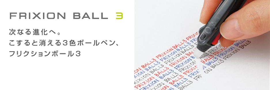 フリクションボール3
