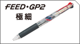 フィードGP2極細