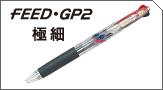 フィードGP2極細
