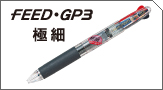 フィードGP3極細