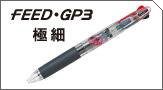 フィードGP3極細