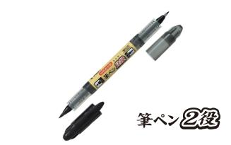 筆ペン ふたやく