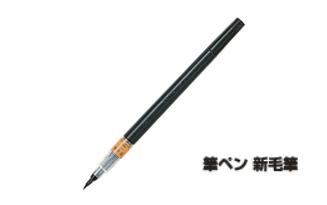 筆ペン 新毛筆