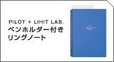 PILOT+LIHIT LAB. ペンホルダー付きリングノート
