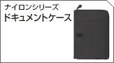 ナイロンシリーズ ドキュメントケース A4サイズ